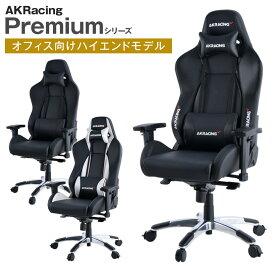 AKRacing(エーケーレーシング) Premium Low Edition ゲーミングチェア 4Dアジャスタブルアームレスト ランバーサポート オフィスチェア Premiumシリーズ プレミアムパソコンチェア 椅子 イス いす