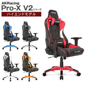 AKRacing(エーケーレーシング) Pro-X V2 ゲーミングチェア 4Dアジャスタブルアームレスト ヘッドレスト ランバーサポート オフィスチェア V2シリーズ プロ エックス AKRacingゲーミングチェア リクライニングチェア ゲームチェア Gaming Chairパソコンチェア 椅子 イス