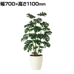 観葉植物 人工 樹木 モンステラ R 高さ1100mm