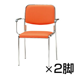 FSXシリーズ ミーティングチェア 4本脚タイプ 肘付き 2脚セット レザーチェア / FSX-4AL