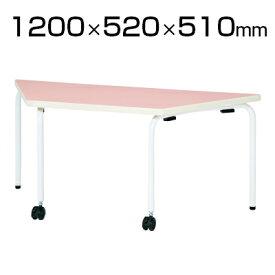 JRシリーズ キッズテーブル 台形 木製 幅1200×奥行520×高さ510mm / JR-1252