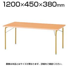 JRM/JRKシリーズ キッズテーブル 角型 木製 幅1200×奥行450×高さ380mm / JRK-1245L