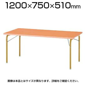 JRM/JRKシリーズ キッズテーブル 角型 木製 幅1200×奥行750×高さ510mm / JRK-1275H