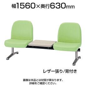 ロビーチェア/2人用・背付・肘無・テーブル付・レザー張り/TO-LA-2TL