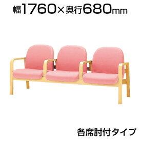 ロビーチェア/3人用・中肘タイプ・レザー張り/TO-LW-3AL