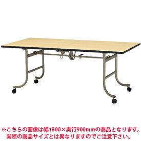 ホテル 宴会 式場 パーティ レセプション用 フライト式折りたたみテーブル/角型/幅1800×奥行600mm/FRN-1860