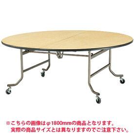 ホテル 宴会 式場 パーティ レセプション用 フライト式折りたたみテーブル/円型/直径2000mm/FRN-200R