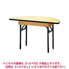 ホテル 宴会 式場 パーティ レセプション用 折りたたみテーブル/半円型/直径1200(1/2)mm/ハカマ無/FRT-120HR