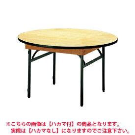ホテル 宴会 式場 パーティ レセプション用 折りたたみテーブル/円型/直径1200mm/ハカマ無/FRT-120R