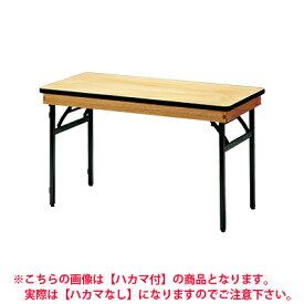 ホテル 宴会 式場 パーティ レセプション用 折りたたみテーブル/角型/幅1200×奥行600mm/ハカマ無/FRT-1260