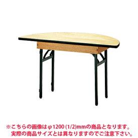 ホテル 宴会 式場 パーティ レセプション用 折りたたみテーブル/半円型/直径1500(1/2)mm/ハカマ付/FRT-150HR-H