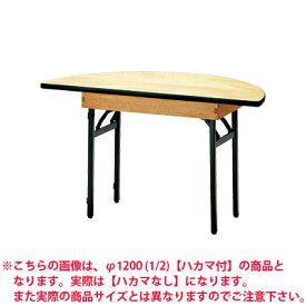 ホテル 宴会 式場 パーティ レセプション用 折りたたみテーブル/半円型/直径1500(1/2)mm/ハカマ無/FRT-150HR