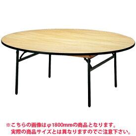 ホテル 宴会 式場 パーティ レセプション用 折りたたみテーブル/円型/直径1500mm/ ハカマ付/FRT-150R-H