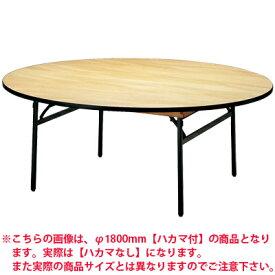 ホテル 宴会 式場 パーティ レセプション用 折りたたみテーブル/円型/直径1500mm/ハカマ無/FRT-150R