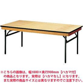 ホテル 宴会 式場 パーティ レセプション用 折りたたみテーブル/角型/幅1500×奥行900mm/ハカマ無/FRT-1590