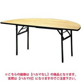 ホテル 宴会 式場 パーティ レセプション用 折りたたみテーブル/半円型/直径1800(1/2)mm/ハカマ付/FRT-180HR-H