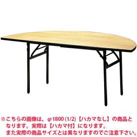 ホテル 宴会 式場 パーティ レセプション用 折りたたみテーブル/半円型/直径2000(1/2)mm/ハカマ付/FRT-200HR-H