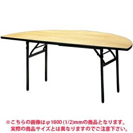 ホテル 宴会 式場 パーティ レセプション用 折りたたみテーブル/半円型/直径2000(1/2)mm/ハカマ無/FRT-200HR