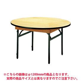 ホテル 宴会 式場 パーティ レセプション用 折りたたみテーブル/円型/直径900mm/ハカマ付/FRT-90R-H
