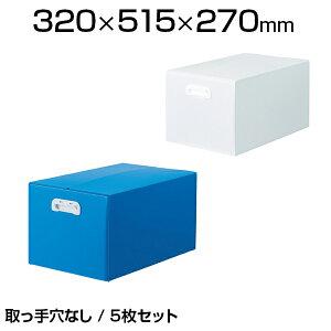 TRUSCO ダンボールプラスチックケース 5枚セット 果物箱サイズ 取ッ手穴なし TDP-KMD-5ケース 収納ボックス 収納箱 プラダン プラスチックダンボール プラダンボックス 取っ手付き 整理保管箱