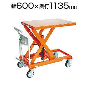 TRUSCO ハンドリフター 500kg 600mm×900mm オレンジ HLFA-S500 リフター 足踏み油圧式 折りたたみ式 手動走行式 テーブル式リフター 物流 輸送 積載 運搬 工場 企業 倉庫 保管用品 管理用品 流通用品