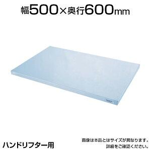 [オプション] TRUSCO SUSカバー 500mm×600mm用 SC-505605-H30ハンドリフター用カバー ステンレスカバー 天板カバー 物流 保管用品 流通 倉庫作業 工場用品 おしゃれ