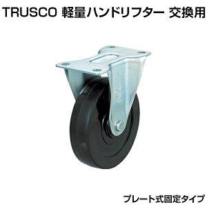 [オプション] TRUSCO HLF-120用ハードゴムキャスター 直径100mm 固定 TYSR-100RHトラスコ中山 交換用 キャスター 車輪 運搬車用 取り替えキャスター 取り換えキャスター 物流 輸送 積載 運搬 工場 企
