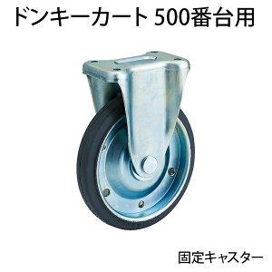 [オプション]TRUSCO ドンキーカート500番台用キャスター 直径200mm 固定 グレーゴム SD-200GKトラスコ中山 交換用 キャスター 車輪 運搬車用 取り替えキャスター 取り換えキャスター 物流 輸送 積