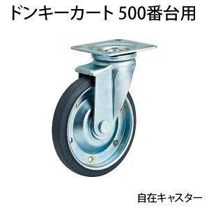 [オプション]TRUSCO ドンキーカート500番台用キャスター 直径200mm 自在 グレーゴム SD-200GJトラスコ中山 交換用 キャスター 車輪 運搬車用 取り替えキャスター 取り換えキャスター 物流 輸送 積