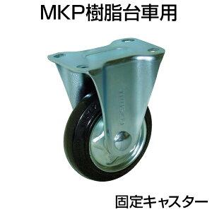 [オプション]TRUSCO MKP樹脂台車用 固定キャスター直径100mmゴム車 EKS-100トラスコ中山 交換用 キャスター 車輪 運搬車用 取り替えキャスター 取り換えキャスター 物流 輸送 積載 運搬 工場 企業