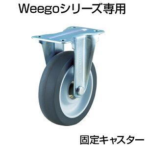 [オプション]TRUSCO Weego専用 固定キャスター直径75mm TYER-75ELB-WCトラスコ中山 交換用 キャスター 車輪 運搬車用 アイドルキャリーweego用 こまわり君用 取り替えキャスター 取り換えキャスター