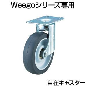 [オプション]TRUSCO Weego専用 自在キャスター直径75mm TYEF-75ELB-WCトラスコ中山 交換用 キャスター 車輪 運搬車用 アイドルキャリーweego用 こまわり君用 取り替えキャスター 取り換えキャスター