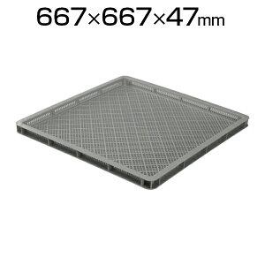 積水 L型メッシュトレー 灰 グレー L-670コンテナ メッシュコンテナ コンテナトレー 収納 収納ボックス 物流 倉庫 保管用品 流通 倉庫作業 工場用品 通い箱 通函 おしゃれ 許容重量5kg 水産用