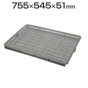 積水 L型メッシュトレー 灰 グレー L-750コンテナ メッシュコンテナ コンテナトレー 収納 収納ボックス 物流 倉庫 保管用品 流通 倉庫作業 工場用品 通い箱 通函 おしゃれ 許容重量5kg 水産用