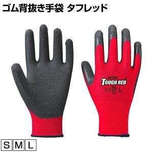アトム タフレッド 作業グローブ 作業手袋 手袋 作業用 軍手 業務用手袋 グローブ 1470