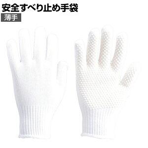 TRUSCO 安全すべり止め手袋 薄手 Lサイズ トラスコ 作業グローブ 作業手袋 手袋 作業用 軍手 業務用手袋 グローブ DPM39L