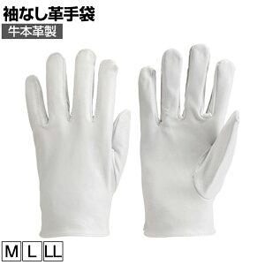 TRUSCO 袖なし革手袋 牛本革製 トラスコ 作業グローブ 作業手袋 手袋 作業用 軍手 業務用手袋 グローブ JK-14