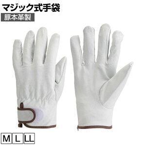 TRUSCO マジック式手袋豚本革製 トラスコ 作業グローブ 作業手袋 手袋 作業用 軍手 業務用手袋 グローブ JK-717