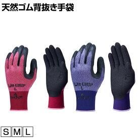 ショーワ ライトグリップ 作業グローブ 作業手袋 手袋 作業用 軍手 業務用手袋 グローブ NO341