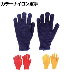 TRUSCO カラーナイロン軍手 トラスコ 作業グローブ 作業手袋 手袋 作業用 軍手 業務用手袋 グローブ TCNG