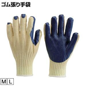 TRUSCO ゴム張り手袋 トラスコ 作業グローブ 作業手袋 手袋 作業用 軍手 業務用手袋 グローブ TGH-1110