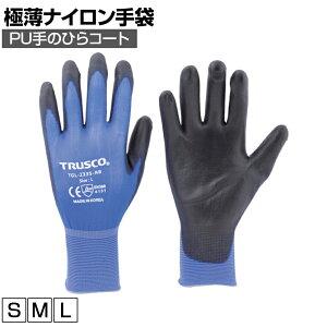 TRUSCO 極薄ナイロン手袋PU手のひらコート ロイヤルブルー トラスコ 作業グローブ 作業手袋 手袋 作業用 軍手 業務用手袋 グローブ TGL-2335-RB
