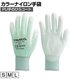TRUSCO カラーナイロン手袋PU手のひらコート グリーン トラスコ 作業グローブ 作業手袋 手袋 作業用 軍手 業務用手袋 グローブ TGL-3731-GN