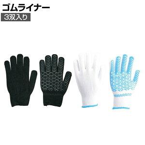TRUSCO ゴムライナー3双入り Lサイズ トラスコ 作業グローブ 作業手袋 手袋 作業用 軍手 業務用手袋 グローブ TGL-3-L