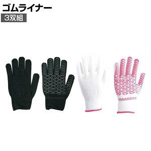 TRUSCO ゴムライナー3双入り Mサイズ トラスコ 作業グローブ 作業手袋 手袋 作業用 軍手 業務用手袋 グローブ TGL-3-M