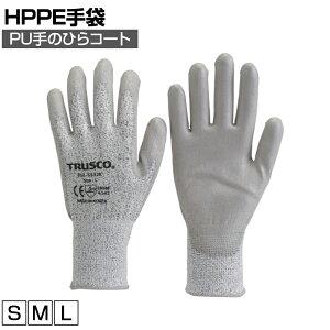 TRUSCO HPPE手袋PU手のひらコート トラスコ 作業グローブ 作業手袋 手袋 作業用 軍手 業務用手袋 グローブ TGL-5532K