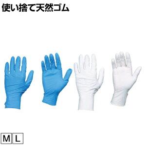 TRUSCO 使い捨て天然ゴムTGワーク 厚さ0.1mm 粉付き 100枚入り トラスコ 作業グローブ 作業手袋 手袋 作業用 軍手 業務用手袋 グローブ TGPL10