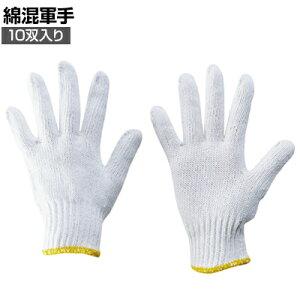 TRUSCO 綿混軍手 Sサイズ 10双入り トラスコ 作業グローブ 作業手袋 手袋 作業用 軍手 業務用手袋 グローブ TGS450