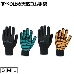TRUSCO すべり止め天然ゴム手袋 トラスコ 作業グローブ 作業手袋 手袋 作業用 軍手 業務用手袋 グローブ THG134