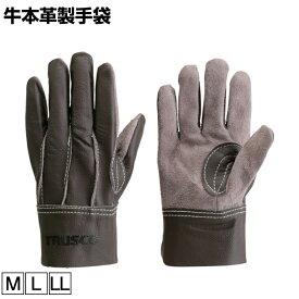 TRUSCO 牛本革製手袋 ブラウン トラスコ 作業グローブ 作業手袋 手袋 作業用 軍手 業務用手袋 グローブ TKBR